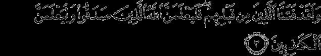 Al Quran 29-3