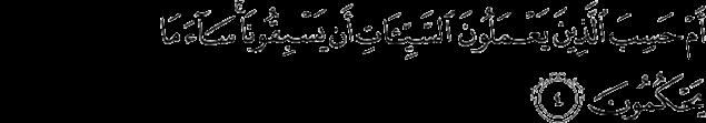 Al Quran 29-4